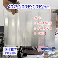 Quality Big size Lenticular Board 120x240cm  25 lpi 4mm thickness lenticular for uv flatbed printer and inkjet print for sale