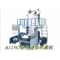 China HDPE Mini Blown Film Extrusion Machine Shopping Bag Production on sale