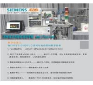 China PLC training institutions, Suzhou PLC training school on sale
