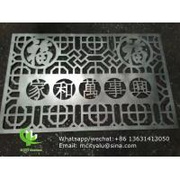 Quality Aluminum laser cut wall panel sheet for fence decoration perforated screen panel for sale