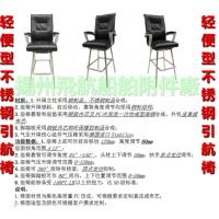 China Stainless steel pilot chair - Portable stainless steel chair for ship pilotage on sale