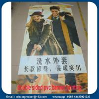 Quality Waterproof Double side printable PVC Flex Banner for sale