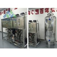Quality Industrial Grade Seawater Treatment Plant RO System  Automatic Control CE Approved for sale