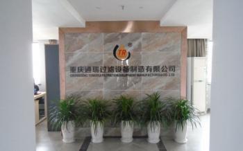 Chongqing Tongrui Filtration Equipment Manufacturing CO., LTD