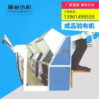 """Quality 900 Finished Product Fabric Inspection Machine 72 """"/ 80"""" / 90 """" Roll Width for sale"""