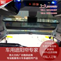 China Higer bus sunshade curtain factory direct,by shanghai jiuyi quality and reputation protection on sale