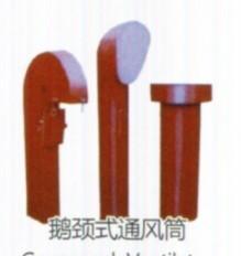 Quality Goose-neck Ventilator for sale