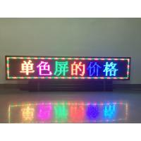 China Colorful LED Information Display Board , Outdoor LED Signs For Business on sale