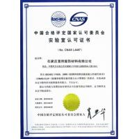 Shijiazhuang Fubang Decoration Materials Co.,Ltd Certifications