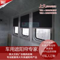 China Military vehicles sunshade curtain special car sunshade can stop anywhere at shangjiu factory price on sale