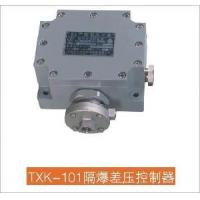 Quality Hermetically Sealed Explosion-proof Differential Pressure Switches (TXK-101) for sale
