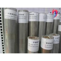 Quality 304 316L Stainless Steel Sieve Mesh Roll Woven Wire Cloth 400 300 200 100 Micron for sale