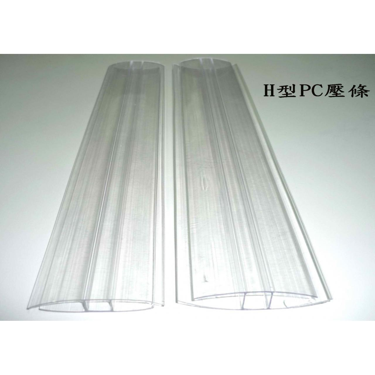 Polycarbonate H & U types of profiles