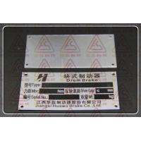 China Supply aluminum corrosion custom signs, Cangnan metal corrosion nameplate reasonable price on sale