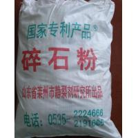 Quality Stone Cracking Powder for sale