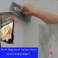 Buy cheap PB-07 Damp-proof Lacquer Putty from wholesalers